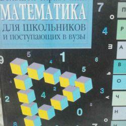 Μαθηματική Αναφορά.