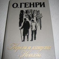 О.ГЕНРИ