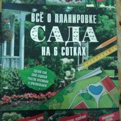 Βιβλίο Κηπουρικής