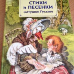 Παιδικά βιβλία παραμύθια της μητέρας χήνας