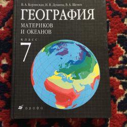 География 7кл