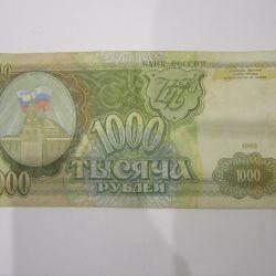 Банкнота РФ 1993г