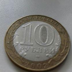 10 rubles Ministry of Economic Development
