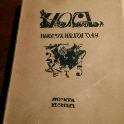 Book N.V. Gogol