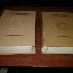 Βιβλία A.S. Pushkin 1937 1 και 6 τόμος