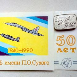 Буклеты со знаками к 50-и летию ОКБ им. П.О.Сухого