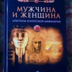 Man and woman. Archetypes of Egyptian mythology