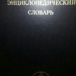 Legal encyclopedic dictionary