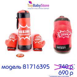 Set for boxing children's