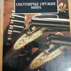 Охотничье оружие мира новая