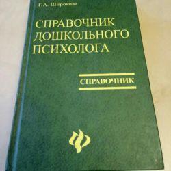 Handbook of preschool psychologist