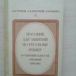 Учебник для репетиторства по русскому языку