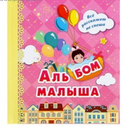 """Album of the first year of the baby's life """"I was born!"""""""