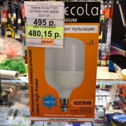 Lampa Ecola T120 E27 / E40 40W 4000K Premium