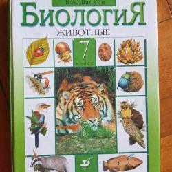 τάξη βιολογίας 7