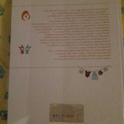 Kitap anne ve çocuk