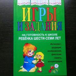 Книга для родителей дошкольников