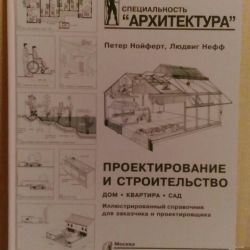 The book is new. Architecture Reference