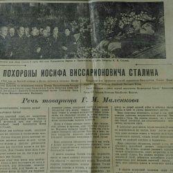 Εφημερίδα 1953. Μήνυμα για το θάνατο του Στάλιν