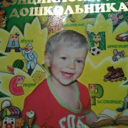 Enciclopedia Marelui Preșcolar