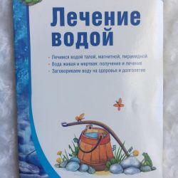 Книга новая. Л. и Г. Погожевы. Лечение водой
