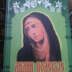 Книга Лилии полевые