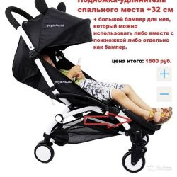 Footboard extension for yoyo babytime strollers