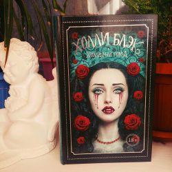 Book Holly Black