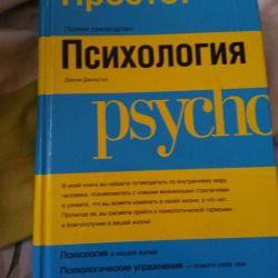 Психология ,Джони Джонстон