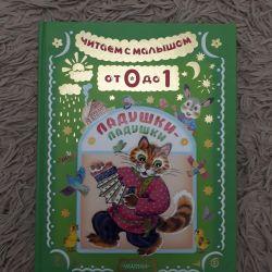 Το βιβλίο είναι νέο για τα παιδιά.