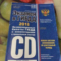 Examination tickets