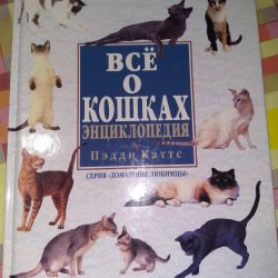 All about cats. Encyclopedia.