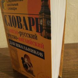 Dictionary English-Russian pocket.,