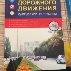 Free Traffic Rules Book New