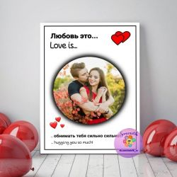 The original gift. Love is poster