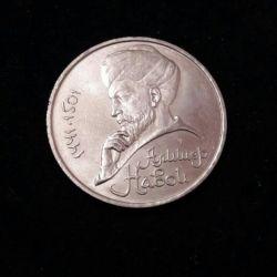 Монета Навои Алишер 1руб
