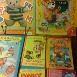 Книги для обучения чтению для малышей и дошкольник
