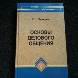 Basics of business communication L. Pavlova new textbook