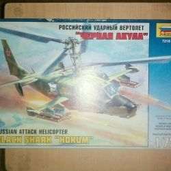 Helicopter assembly model