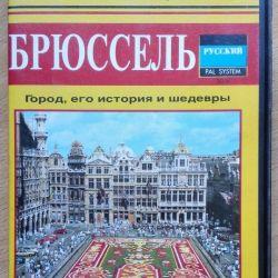 Відеокасета VHS Брюссель його Місто Історія Шедевр