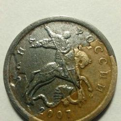 Coin 50 kopecks