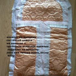 envelope with a blanket