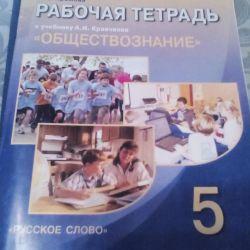 Βιβλία και βιβλία εργασίας για το σχολείο.