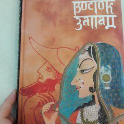 Salman Rushdie Est-Vest