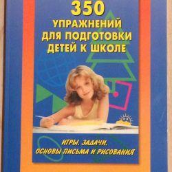 Uzorova Nefedova 350 Exercises for training