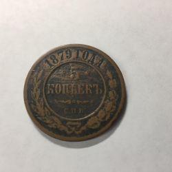 5 kopecks 1879, St. Petersburg, Alexander 2