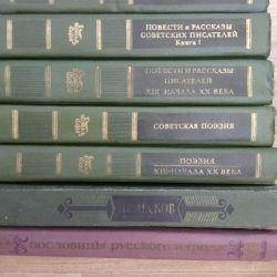 Κλασικά, βιβλία