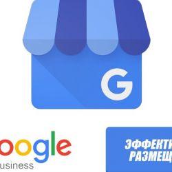 Google My Turnkey Business