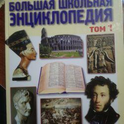 Μεγάλη σχολική εγκυκλοπαίδεια σε δύο τόμους