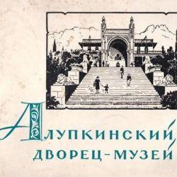 Alupka Palace Museum